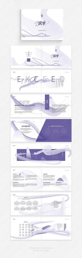 紫色简雅水墨中国风品牌画册