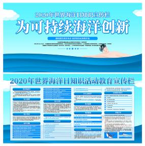 2020世界海洋日展板设计