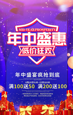 618年中盛惠海报设计