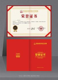 颁发优秀荣誉证书整套模板