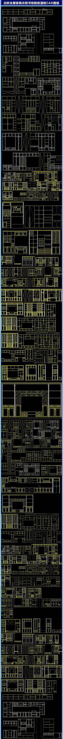北欧全屋家具衣柜书柜鞋柜酒柜CAD图纸