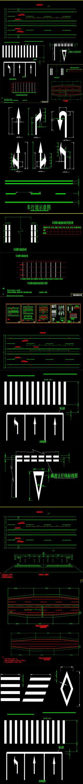 标准路段标线 公交站台区标线