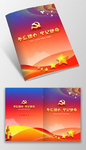 不忘初心牢记使命党建宣传画册封面模板