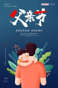 插画父亲节宣传海报
