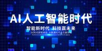 创意蓝色大气科技AI人工智能时代展板