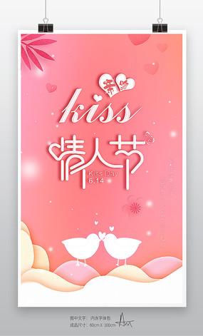 创意情侣520亲吻情人节海报