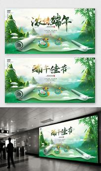 创意时尚端午节海报展板设计