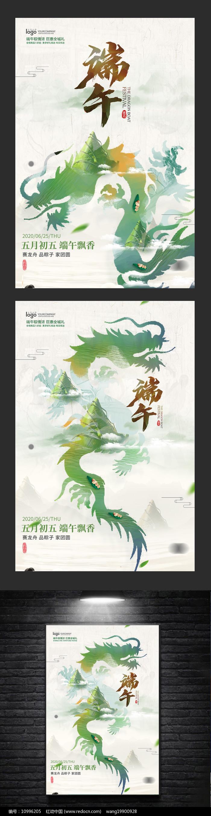 创意中国风端午节海报设计图片
