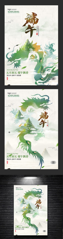 创意中国风端午节海报设计