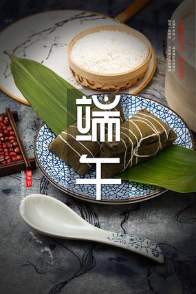 传统节日端午宣传海报