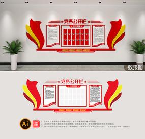 党务公开栏党建活动室文化墙
