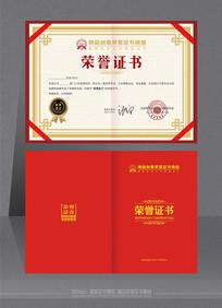 单位颁发优秀荣誉证书套装模板
