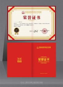大气时尚优秀荣誉证书套装模板