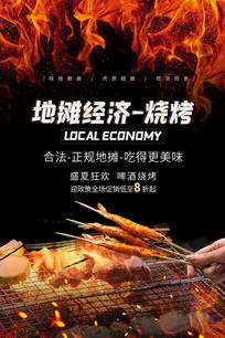 地摊经济烧烤美食海报