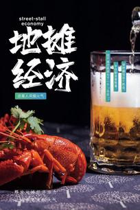 低碳经济小龙虾海报