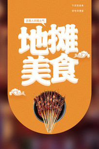 地摊美食宣传海报