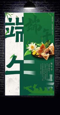 端午节促销海报设计