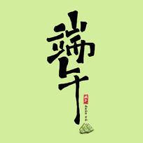 端午节之端午中国风水墨书法创意艺术字
