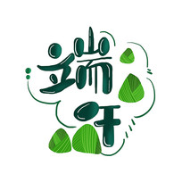 端午节粽子艺术字素材