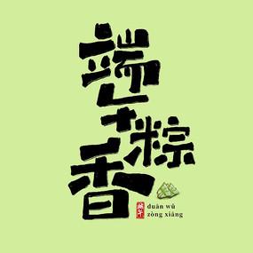 端午粽香中国风水墨书法创意艺术字