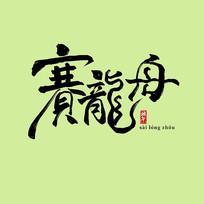 端午习俗赛龙舟水墨书法创意艺术字
