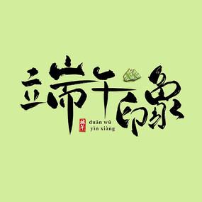 端午印象中国风水墨书法创意艺术字