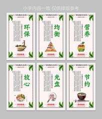 高档食堂标语餐厅文化展板