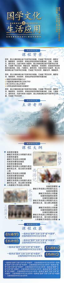 国学文化学习解析蓝色中国风长图广告