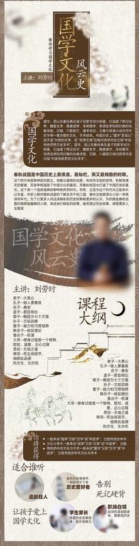 国学文化棕色中国风长图广告