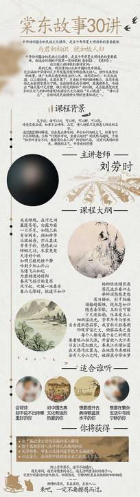 故事人物中国风长图广告