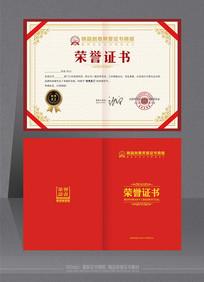 横版中式优秀荣誉证书套装模板
