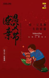 红色大气父亲节海报设计