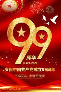 红色大气建党99周年七一建党节海报模板