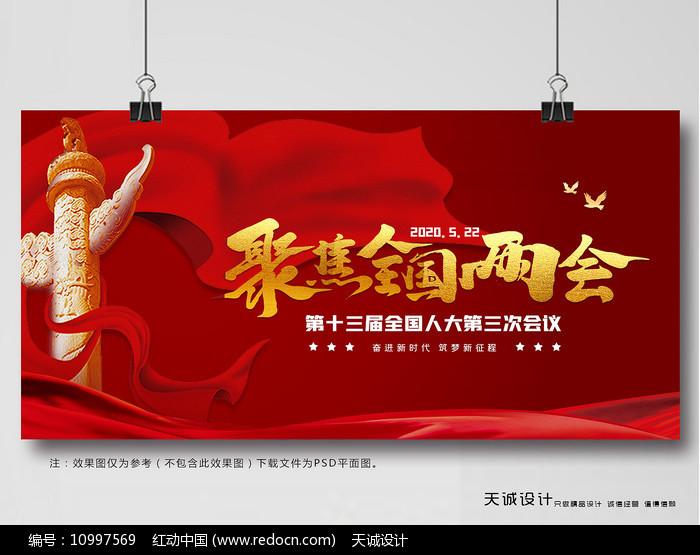 红色大气聚焦两会关注民生宣传展板图片