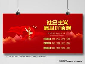 红色大气社会主义核心价值观展板