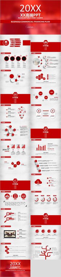 红色时尚大气商务风格系列PPT