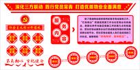 红色物业社会主义核心价值观展板