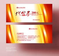 红色优惠券设计模板