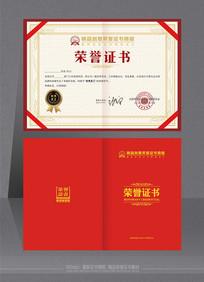 会务公司优秀荣誉证书整套模板