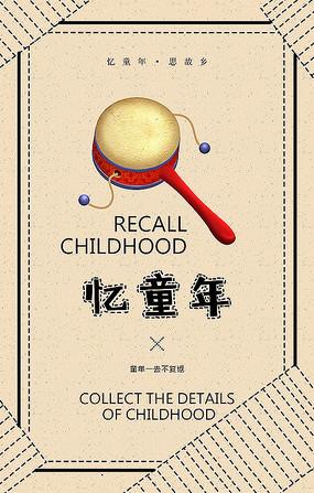 回忆童年海报设计