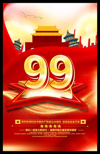 建黨99周年宣傳海報設計