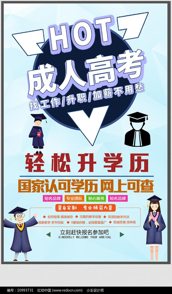 简约成人高考教育培训海报设计图片