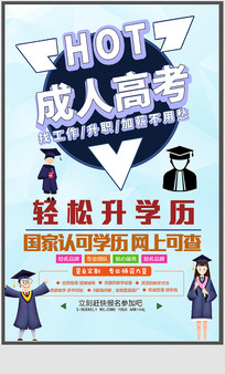 简约成人高考教育培训海报设计
