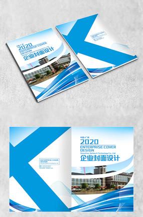 简约蓝色企业画册封面设计