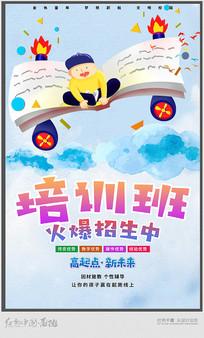 简约培训班招生宣传海报