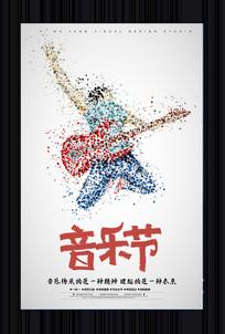 简约音乐节宣传海报
