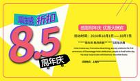 简约周年庆海报