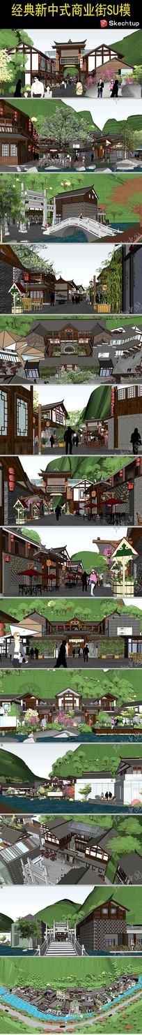 经典新中式商业街SU模型