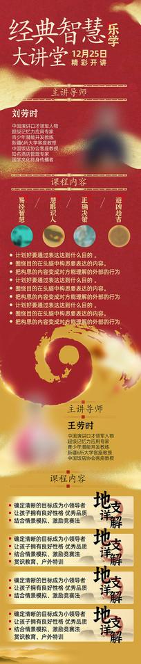 经典智慧红黄色中国风人物长图广告