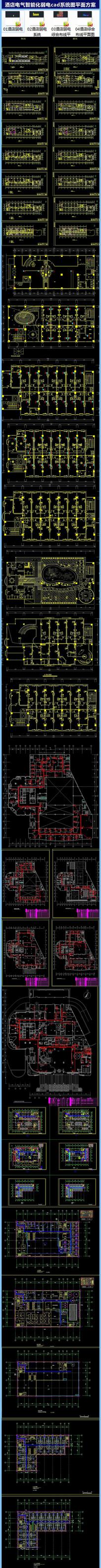 酒店电气智能化弱电cad系统图平面方案